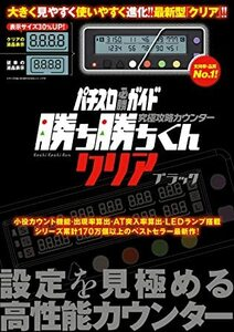 Small Code Counter Ultimate Capture Counter Winning Winning Clear Black Benefits Preliminary Battery With