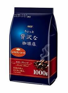 1kg AGF ちょっと贅沢な珈琲店 レギュラーコーヒーモカブレンド 1000g 【 コーヒー 粉 】