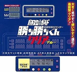 Win win-kun Clear Blue small role counter (Benefinish seal Ver. Calligraphy Causes of Cause)