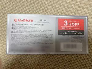 ビックカメラ ノジマ 家電 照明 3% オフ チケット 割引券 クーポン 何度でも 使用可能 2022年 3月31日まで有効 未使用 新品