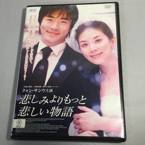 送料無料 DVD 悲しみよりもっと悲しい物語 クォン・サンウ イ・ボヨン