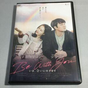 送料無料 DVD Be With You いま、会いにゆきます ソン・イェジン ソ・ジソブ