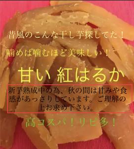 甘くておいしい! おやつに 紅はるか 干し芋  お徳用 400g 鹿児島産 無添加