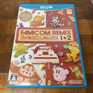 ファミコンリミックス 1+2 WiiU