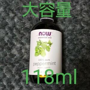 【大容量】NOW エッセンシャルオイル ペパーミント 118ml