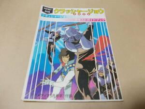 アニメディア3月号第1付録 クラッシャージョウNOTE クラッシャージョウの世界:テキストガイドブック