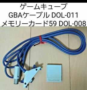 ゲームキューブ GBAケーブル / メモリーカード