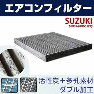 free shipping air conditioner filter Suzuki Alto Lapin HE22 H20.11- SUZUKI 95861-82K00 activated charcoal automobile filter interchangeable 014535- (f2