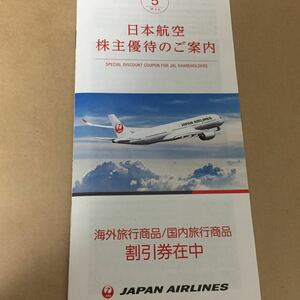JAL 優待 冊子 国内・海外ツアー割引券 2022年5月31日まで