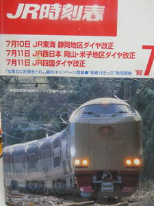 2色刷 JR時刻表  1998年7月  東海旅客鉄道株式会社  新型特急神代電車 サンライズ瀬戸・出雲 デビュー