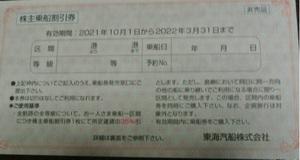 1~4枚まで対応★東海汽船の株主乗船割引券★2022.3.31迄有効★