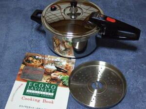 中古美品 ECONO LAVINETT/エコノラビネット/家庭用圧力鍋 ステンレス 3L HO-550   送料込み