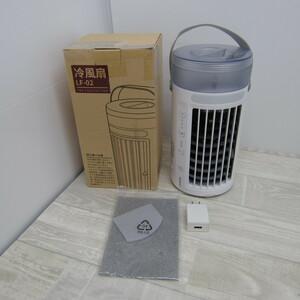 C10396【中古品】冷風機 冷風扇 卓上扇風機 扇風機 小型 冷風扇風機 小型クーラーホワイト UUROBA