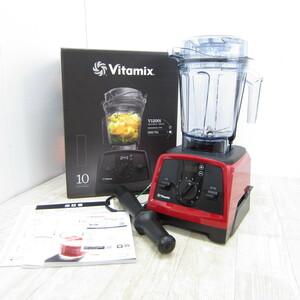 S10053【未使用】バイタミックス V1200i ミキサー ブレンダー アメリカ製 日本正規品 スムージー 安全ロック 2L 大容量 Vitamix レッド