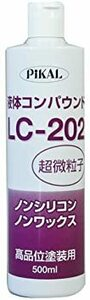 PiKAL [ 日本磨料工業 ] コンパウンド 液体コンパウンド LC-202 500ml [HTRC3]