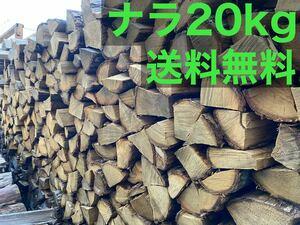 薪 広葉樹ナラ 20キロ