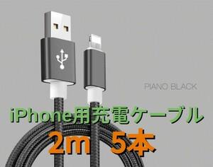 ライトニングケーブルiPhoneケーブル 2m x 5本ブラック
