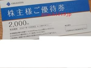 キムラタン 株主優待券 2,000円券1枚 2021年10月末期限 ③