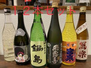 【値下げ】日本酒 四合瓶12本セット!!