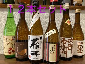 【値下げ】日本酒 四合瓶12本セット