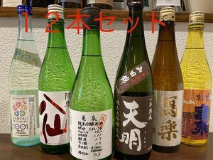 【値下げ】日本酒 四合瓶12本セット!