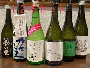 日本酒 四合瓶12本セット!
