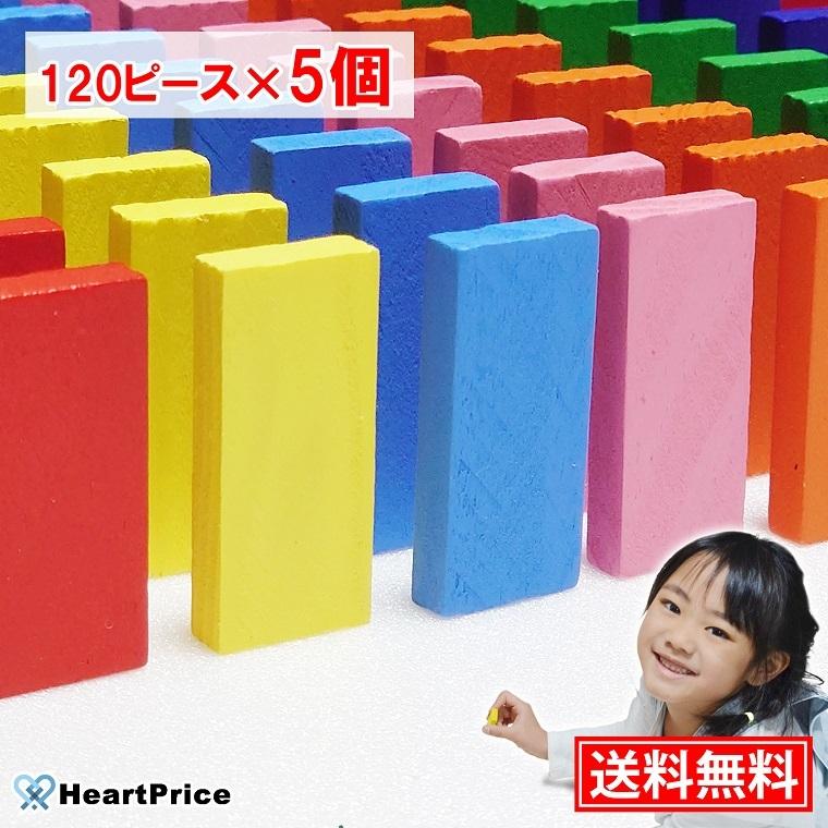 ドミノ おもちゃ ドミノ倒し (120ピース×5個セット) 600ピース 12色セット 積み木 知育玩具 木製 こども 誕生日 プレゼント 送料無料