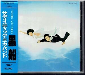 CD★サディスティック・ミカ・バンド ★黒船 【帯あり】