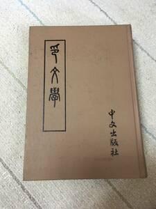 【送料無料】印文学 印文學 中文出版社 中古