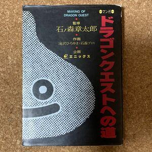 マンガ ドラゴンクエストへの道(ドラクエコミックス)