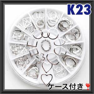 K23 フレーム シルバー mix ケース付き ネイルパーツ