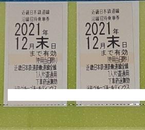 【送料無料】近畿日本鉄道(近鉄) 株主優待乗車券×2枚【2021年12月末迄】