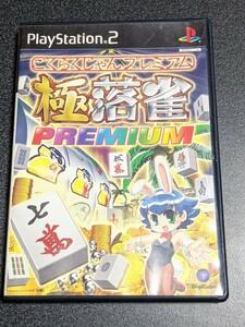 PS2 極落雀Premium プレイステーション2ソフト