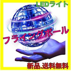 限定1点★フライングボール ジャイロ 飛行ボールトイ UFOおもちゃ ドローン