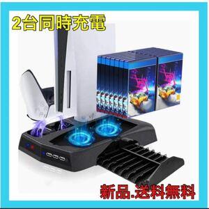 PS5 DE/UHD 縦置きスタンド 冷却ファン コントローラー 充電スタンド