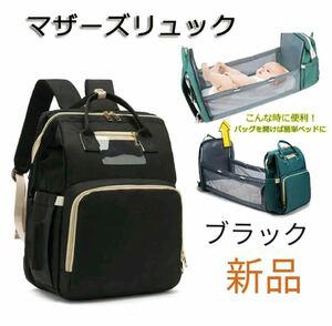 マザーズバッグ リュック おしゃれ 大容量 軽量 2way 防水 多機能 ベッド 新品