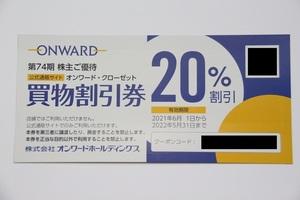 コード通知【即決】オンワード ONWARD 株主優待券 割引券 送料無料 コード通知のみ