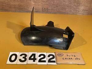 送料C [DE03422]即決!!レッツ2 純正リア インナー フェンダー カウル!!同梱可!!実働車外し!!検索)CA1PA-370