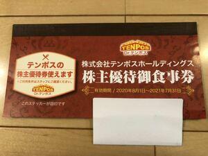 テンポスホールディングス株主優待食事券 あさくま 6000円分(1000円×6枚)  2021/10/31まで延長
