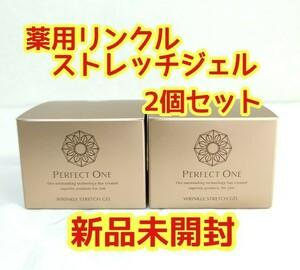 【新品未開封】パーフェクトワン 薬用リンクルストレッチジェル 50g 2個セット