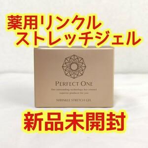 【新品未開封】パーフェクトワン 薬用リンクルストレッチジェル 50g