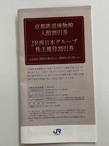 JR西日本 グループ株主優待割引券 京都鉄道博物館入館割引券他