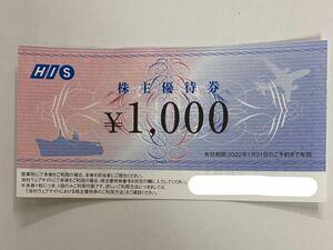 HIS 株主優待券 1000円券 2022年1月31日迄 エイチアイエス