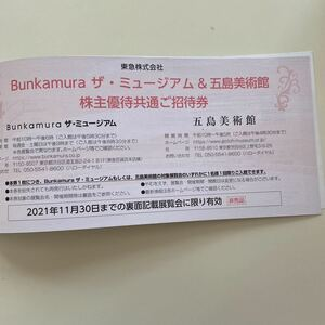株主優待 Bunkamura ザミュージアム 五島美術館 入場券