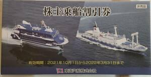 東海汽船株主優待券 乗船割引券 1冊10枚綴 有効期限 2022年3月31日まで