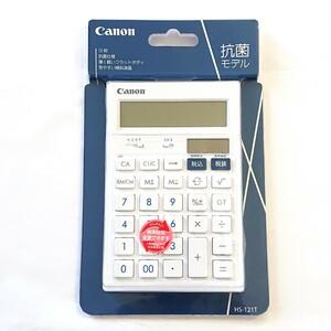 Canon 電卓 キャノンHS-121T・抗菌仕様。新品・未開封です。