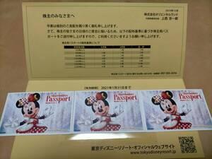 東京ディズニーランド ディズニーシー ディズニーリゾート パスポート 株主優待 3枚  (2022年1月31日期限延長) 送料無料 2