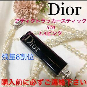 記載済質問回答不可 ディオール アディクト ラッカースティック 570 ローズ系 Dior ルージュ 口紅