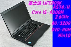O●富士通LIFEBOOK A574/H●Core i5-4300M(2.6GHz)/4G/320G/DVD-ROM/Win10●1