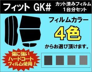 フィット GK4 カット済みカーフィルム リアセット